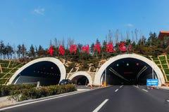 Тоннель залива Jiaozhou подводный в Qingdao, Китае стоковая фотография