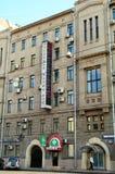 торговать систем штока rts обменом русский Стоковое Фото