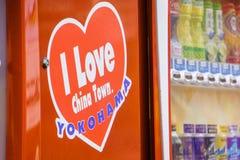 Торговый автомат, безалкогольный напиток Стоковые Фото