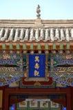 традиционное зодчества китайское Стоковая Фотография
