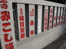 Традиционная японская каменная загородка с сочинительством Стоковое Изображение
