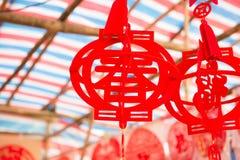 Традиционное украшение на китайский Новый Год Стоковые Изображения