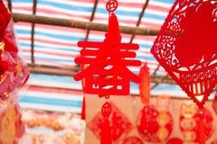 Традиционное украшение на китайский Новый Год Стоковые Фото