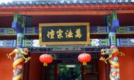 Традиционный логотип китайской архитектуры Стоковые Фото