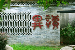 Традиционный сад lingnan архитектуры стиля Стоковое фото RF