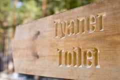 туалет знака направления Стоковое Изображение RF