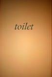 туалет Стоковые Фото