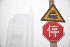Туман и помох в Китае стоковая фотография rf