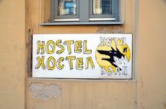 Туризм в Санкт-Петербурге общежитие Стоковое фото RF