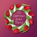 Тюльпаны венок, цветки, счастливая пасха, международный религиозный праздник, Стоковая Фотография RF
