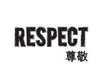 уважение иллюстрация вектора