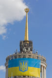 Украинский флаг на фронте здания с звездой Киев, Украин Стоковые Фотографии RF