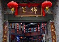 улица sichuan известного jinli фарфора chengdu старая стоковые изображения