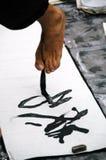 улицы китайца каллиграфии Стоковое фото RF