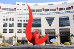 Университет Гонконга науки и техники стоковое изображение