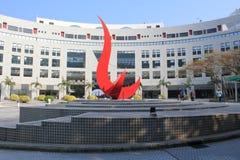 Университет Гонконга науки и техники стоковые фотографии rf