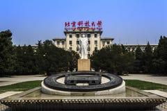 Университет Пекина науки и техники Стоковое Изображение