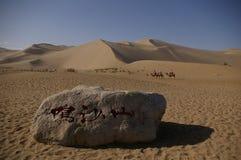Фарфор Ганьсу холма Mingsha Стоковое Изображение RF