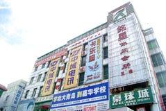 Фарфор Шэньчжэня: здание тавра рекламы вида Стоковые Изображения RF