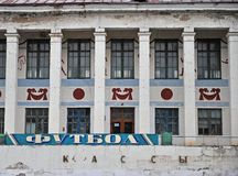 Фасад старого советского футбольного стадиона в Смоленске, России стоковая фотография
