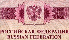 федерирование один взгляд русского страницы Стоковое фото RF
