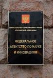 Федеральное агентство для науки и нововведения, Москвы, России стоковые изображения