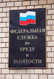 Федеральное обслуживание для работы и занятости (Россия) стоковые фото