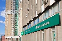 Филиал Investtorgbank в Москве Стоковая Фотография RF