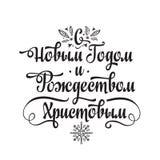 Фраза состава литерности Нового Года в русском Стоковые Изображения RF