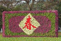 Характеры при цветки составленные весны Стоковые Изображения RF