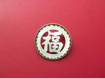 Характеры Fu китайского Нового Года традиционные Стоковое Изображение RF