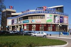 Холмы Чебоксар торгового центра 7 Стоковые Изображения