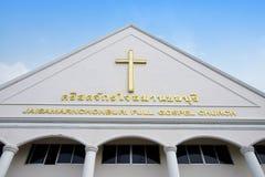 Христианская церковь, Chonburi - Таиланд (общественное место) Стоковая Фотография