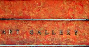 художественная галерея Стоковое фото RF