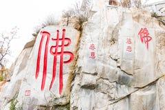 ХЭНАНЬ, КИТАЙ - 10-ое ноября 2015: Монастырь Songshan в Sanhuangzhai s Стоковое Изображение