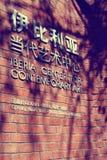 Центр Iberia для современного искусства Стоковые Изображения RF