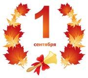 1 церемония цветет зрачки сентябрь Стоковое Фото
