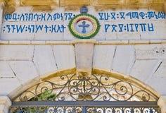 церковь эфиопская Стоковое Фото