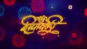 Частицы искры текста счастливого diwali diwali Shubh приветствуя на покрашенных фейерверках