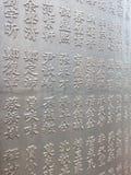 Часть буддийского dharma на бронзовой части Стоковые Фотографии RF