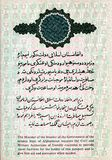 Часть паспорта Исламской Республики Афганистана стоковое изображение