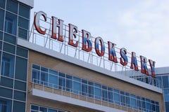 Чебоксар Стоковая Фотография