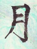 Чернота предпосылки мрамора луны китайского характера Стоковое Фото