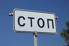 Черно-белый крупный план СТОПА дорожного знака на предпосылке  Стоковое Фото