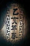 Шаблон Ханой Вьетнам литературы Стоковые Фотографии RF