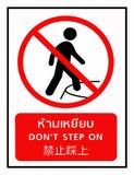 шаг On' 'Don't подписывает внутри Multi языки Стоковые Изображения RF