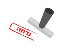 Штемпель вектора - отказанный Hebrew- Стоковые Изображения RF