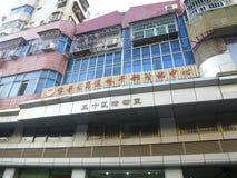 Шэньчжэнь, Китай: выбытый центр кадра района Baoan Стоковая Фотография RF