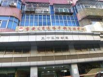 Шэньчжэнь, Китай: выбытый центр кадра района Baoan Стоковые Изображения