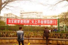 Шэньчжэнь, Китай: знамена рекламы для того чтобы предотвратить онлайн очковтирательство Стоковое Изображение